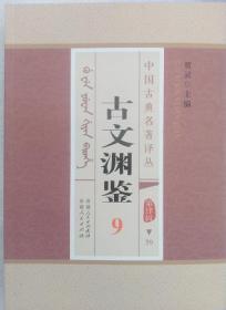 正版现货  古文渊鉴9 锡伯文 新疆人民 贺灵