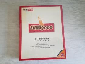 句霸9000 第一套背句子的软件【实物拍图 全新塑封 】