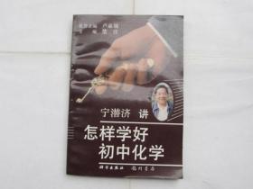 宁潜济讲学好初中初中课微化学版人教数学图片