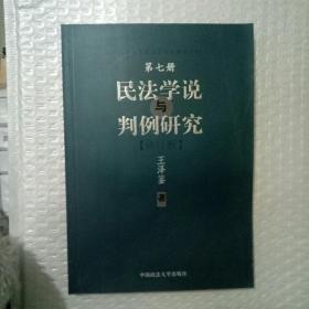 民法学说与判例研究(第七册)(修订版)