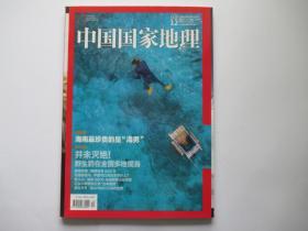 中国国家地理 2016年第12期