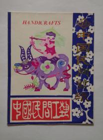 《中国民间剪纸--牧童》(彩色剪纸1套5张全)