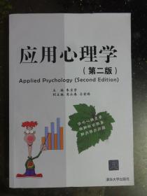 应用心理学(第二版)