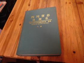 四川省志-出版志(下)
