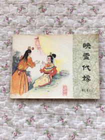 连环画:映雪代嫁《再生缘之二》