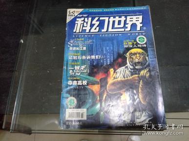 科幻世界2000.8期