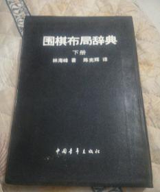 围棋布局辞典下册