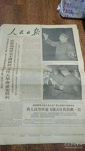 人民日报 1961年15张 合售