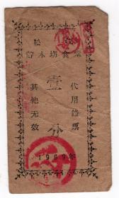 粮,布票,工票类-----1969年黑龙江省通河林业局