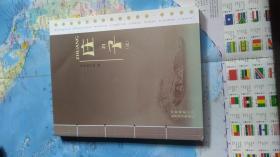 中华传统文化经典教育读本.校本教材 庄子(选)本书编写组编