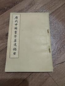1958年版(历代中国画学著述录目)