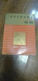 辽宁人民出版社三十五年书目(1951-1986)
