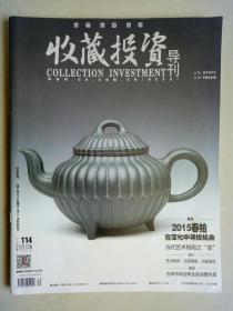 收藏投资导刊    2015年6月下半月刊  【总第114期】