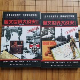 图文世界大战史(1,2)一版一印