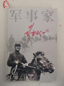 军事家彭雪枫将军