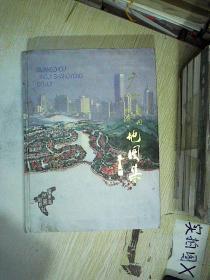 广州经济商用地图集  ,