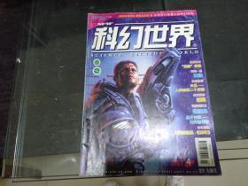 科幻世界2001.4期