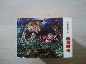 连环画  初识敌情(孤岛历险记之六)(北京小学生连环画)