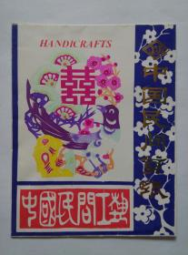 《中国民间剪纸--鸟--红双喜》(彩色剪纸1套5张全)