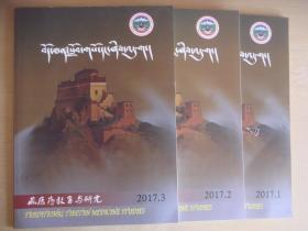 藏医药教育与研究(藏文)2017年1-3期