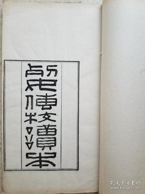 道光精写刻《列女传》,八卷两册全,钱塘汪氏振绮堂刻本白纸大开本,稀见较初印本,品上佳