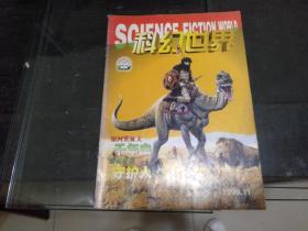 科幻世界1999.11期