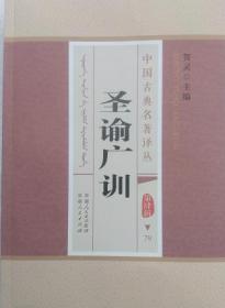 正版现货  圣谕广训 锡伯文、汉文 新疆人民 贺灵