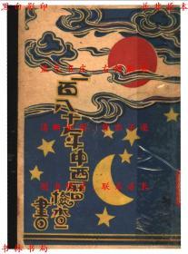 一百八十年中西历检查书-满州刘雪瑞而主编-民国中西出版社刊本(复印本)