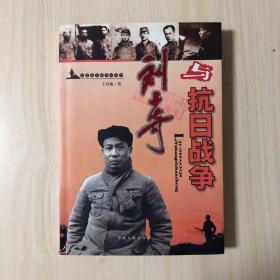 劉少奇與抗日戰爭