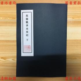 英德战争未来记(下卷)-觉我译-民国中国图书公司刊本(复印本)