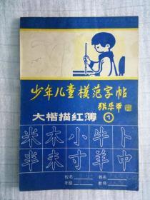 《少年儿童模范字帖》大楷描红簿(1)