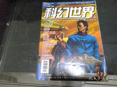 科幻世界2001.7期