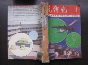 无线电  1982年第1~12期合订