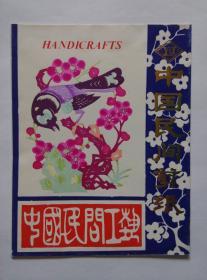 《中国民间剪纸--鸟》(彩色剪纸1套5张全)