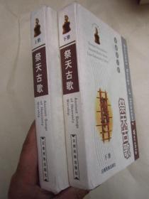 傈僳族文库:《祭天古歌》 精装(上下两册全) (傈僳族文  汉文 对照)  品佳近新