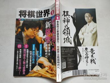 【日文原版】将棋世界     2018年第9期(大32开241页)