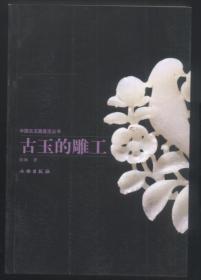 古玉的雕工--中国古玉器鉴定丛书