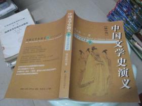 中国文学史演义:宋代至清代篇《下》  修订版    16开  实物图   31号柜