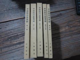 李商隐诗歌集解(全五册)