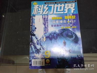 科幻世界2005.9期
