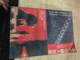 当代中国大写意.上层卷