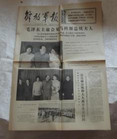 解放军报-1974年9月28日 4版 带毛主席语录