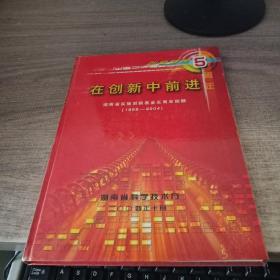 在创新中前进 湖南省实施创新基金五周年回顾(1999-2004)