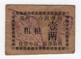 粮,布票,工票类-----1980年黑龙江省通河林业局
