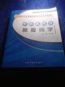 中西医结合肿瘤病学(供中西医结合专业用)/新世纪全国高等医药院校规划教材