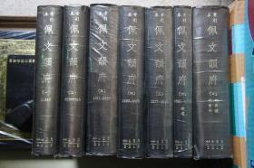 1967年商务印书馆16开精装:索引本佩文韵府  7册全