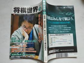 【日文原版】将棋世界     2016年第12期(大32开241页)
