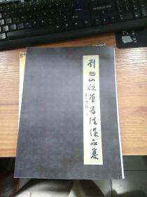 刘旭山硬笔书法作品集
