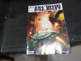 科幻世界2011.6期