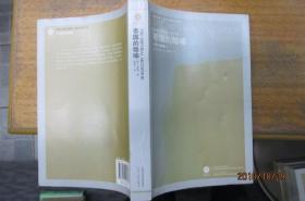帝国的隐喻——中国民间宗教